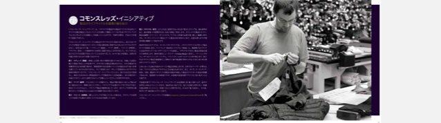 「パタゴニア環境イニシアティブ2011」ブックレットのページをめくりながら一年を振り返る