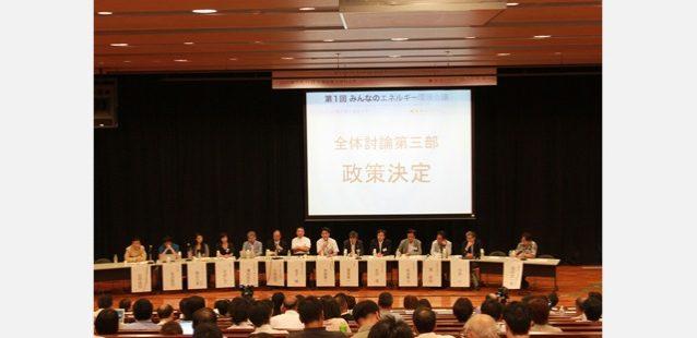 第1回みんなのエネルギー・環境会議。写真:みんなのエネルギー・環境会議事務局