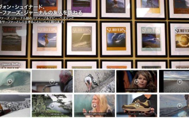 次の旅のインスピレーションに ~ パタゴニアのビデオギャラリーが新たに登場しました
