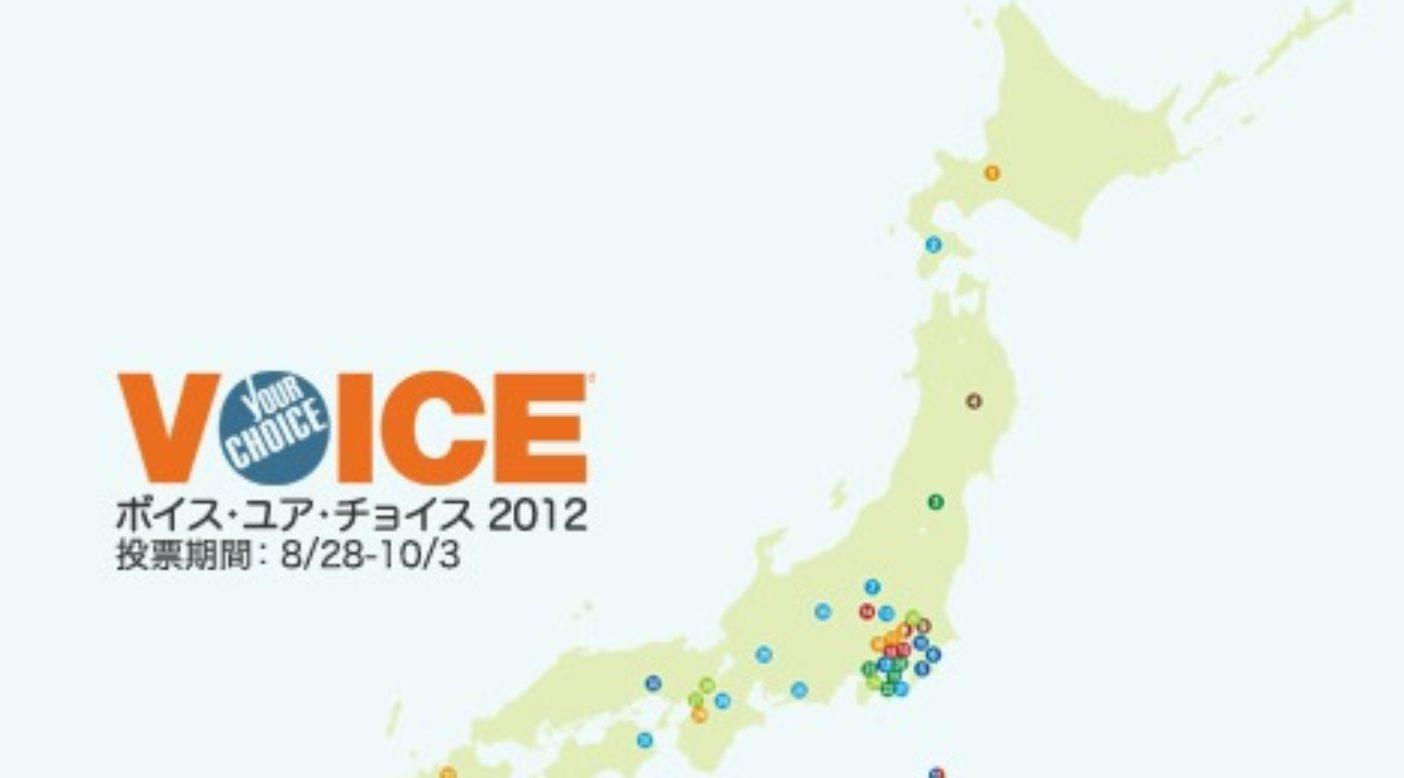 ボイス・ユア・チョイス 2012 – あなたの声を届けてください
