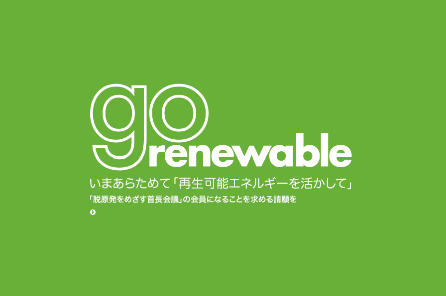 go-renewable-mayors-npfree_1