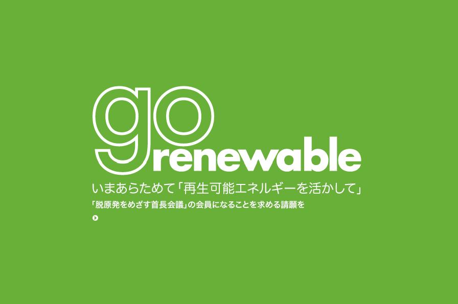 go-renewable-mayors-npfree_1
