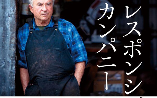 生きるために:パタゴニア・ブックス最新刊 『レスポンシブル・カンパニー』より