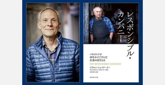 『レスポンシブル・カンパニー』共著者ヴィンセント・スタンリー来日イベント