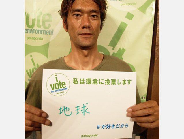 地球#が好きだから私は環境に投票します。写真:パタゴニア日本支社