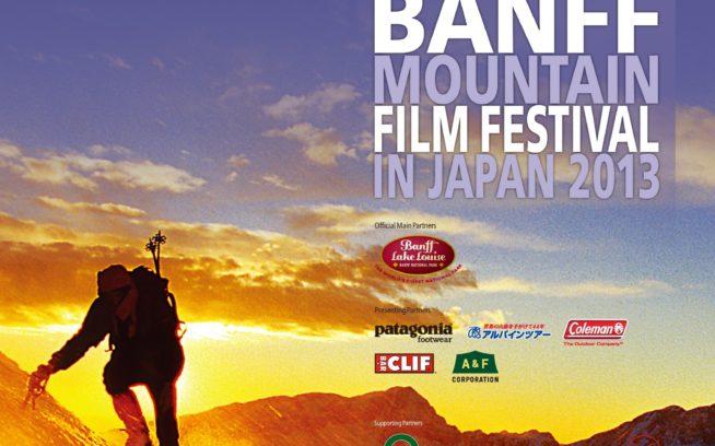 バンフ・マウンテン・フィルム・フェスティバル・イン・ジャパンが今秋も日本にやってくる
