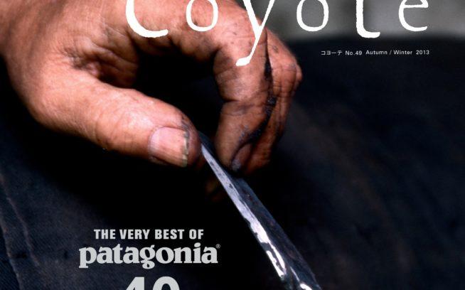 Coyote No.49 特集 今こそ、パタゴニア。
