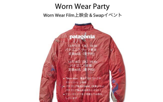 Worn Wear :着ることについてのストーリー
