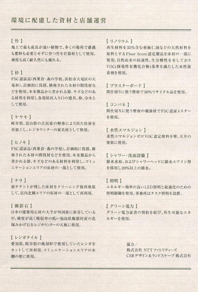 京都ストアの環境に配慮した資材と店舗運営に関するパンフレットのデータ