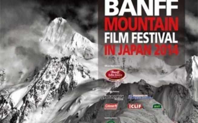 バンフ・マウンテン・フィルム・フェスティバル・イン・ジャパン 2014開催決定