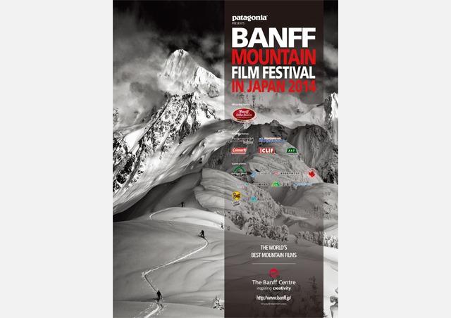 banff-mountain-film-festival-2014