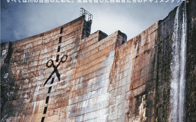 映画『ダムネーション』:2014年11月22日(土)より渋谷アップリンクにて公開決定