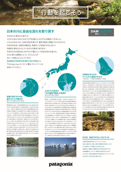 https://www.patagonia.jp/blog/wp-content/uploads/2014/12/damnation-setoishi-dam_5.png
