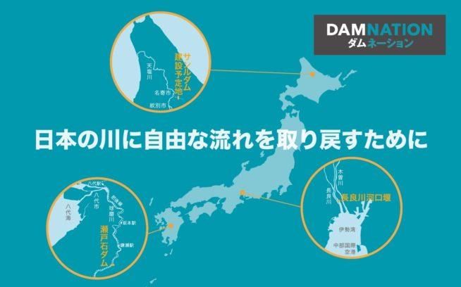 日本の川に自由な流れを取り戻すために署名を