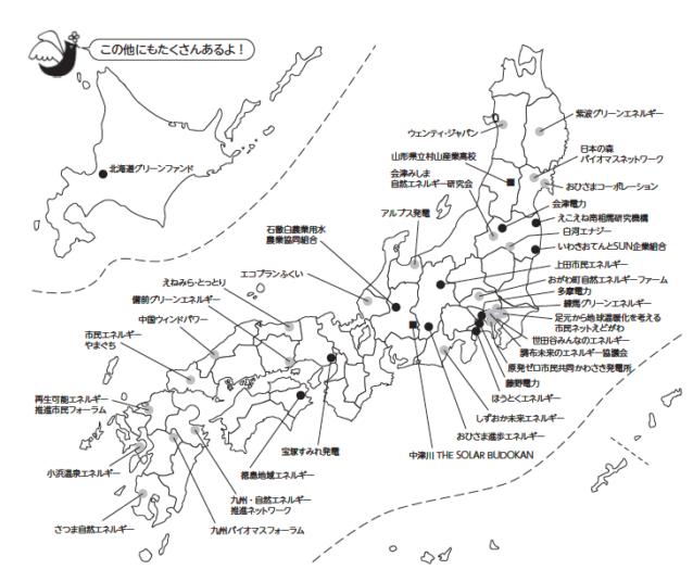 書籍でも紹介した全国ご当地電力マップ