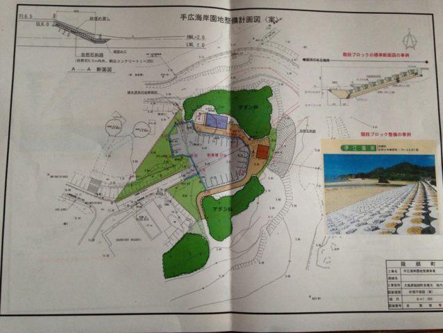 手広海岸園地整備計画図(案)