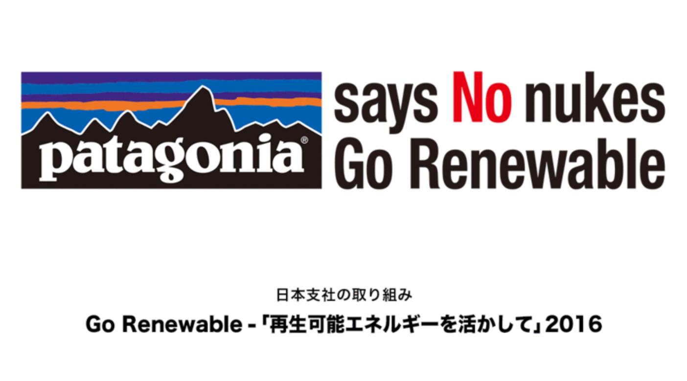 電力小売り自由化:パタゴニア日本支社の選択