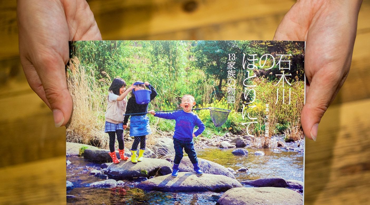 石木川のほとりにて 13家族の物語。写真:村山嘉昭