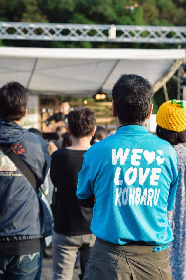 WE LOVE KOHBARU Photo: SUNCloud.