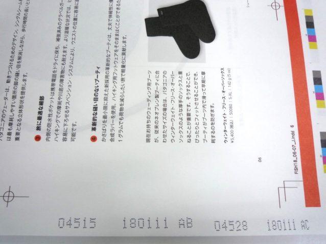 すべての枚数管理のため、印刷の余白にナンバリングがされる。このナンバーはハードディスクに記録されて保存。印刷終了後に汚れなど不良の印刷用紙を抜き取る作業に使用する。写真:パタゴニア日本支社