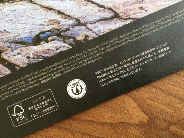 大川印刷の「環境印刷」が明記されたFishing 2018 Lookbook。写真:パタゴニア日本支社