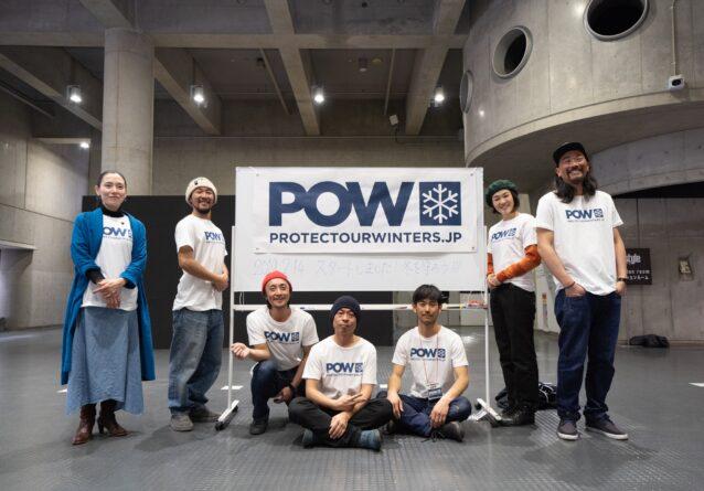 POW JAPANの発足を伝えるお披露目イベント「The First Step with POW JAPAN」をインタースタイル2019にて開催し、スノー業界の関係者に向けてスタートの経緯や活動方針などを発表する。 写真提供:POW JAPAN
