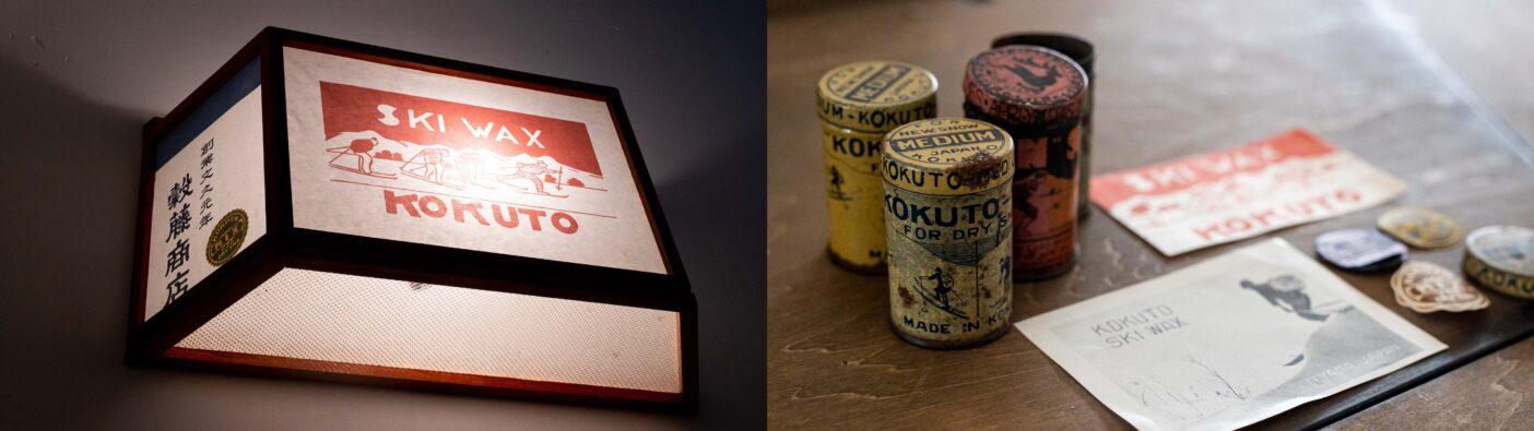 左:服部家はかつて「穀藤商店」としてロウソク製造を営んでいた。飯山にスキーが伝わった明治の終わり以降はスキーワックスの製造も。ゲストハウスのロゴに当時の名残が見られる。 右:昔のスキーワックス缶と「KOKUTO SKI WAX」のモノクロイラスト。写真:藤巻 翔